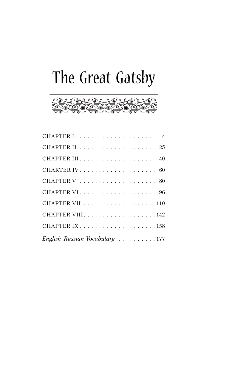 Фицджеральд Фрэнсис Скотт Великий Гэтсби = The Great Gatsby - страница 4
