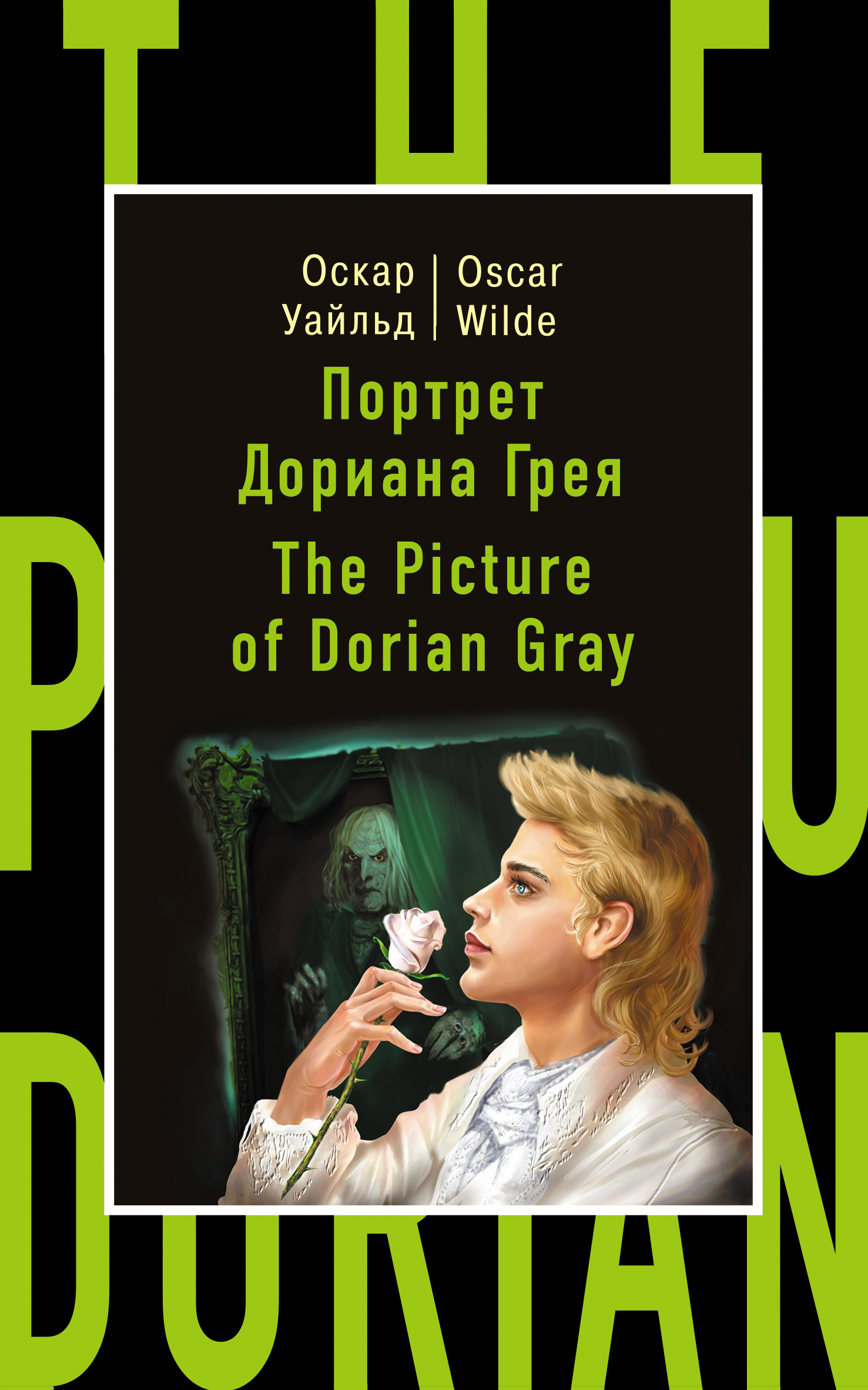 Уайльд Оскар Портрет Дориана Грея = The Picture of Dorian Gray - страница 0