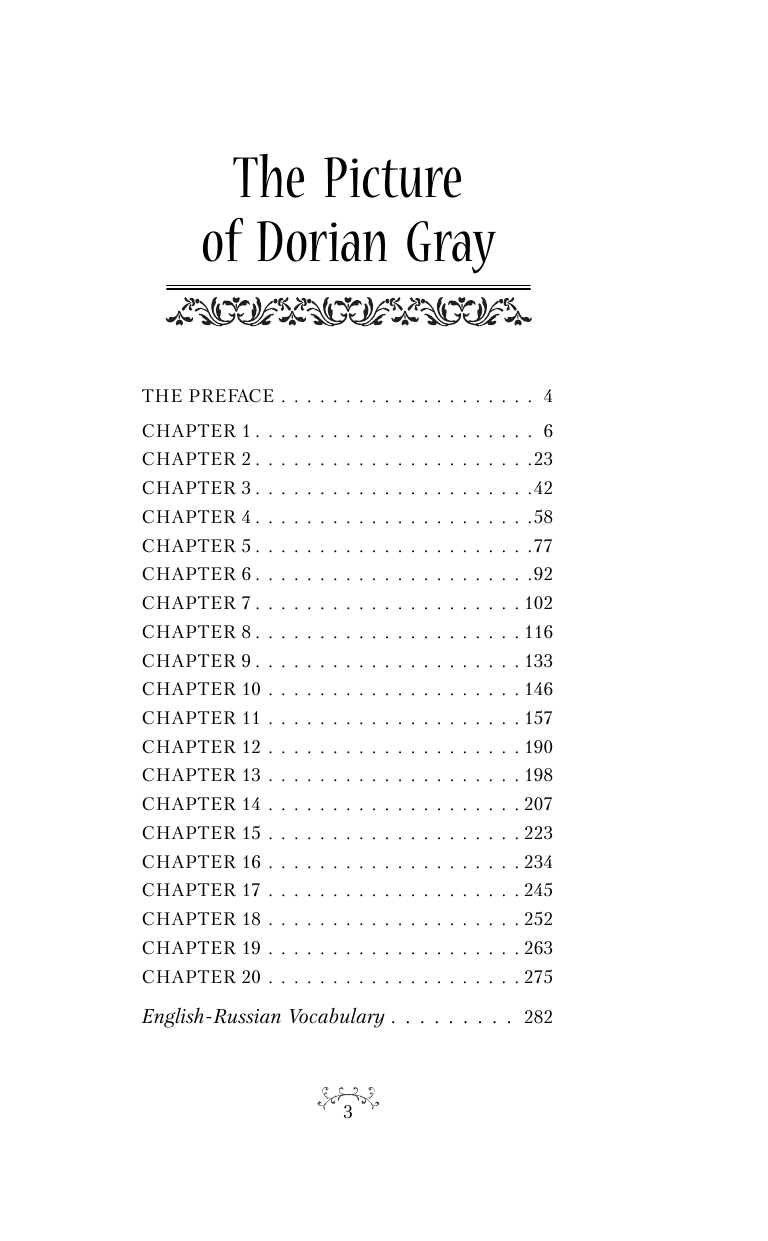 Уайльд Оскар Портрет Дориана Грея = The Picture of Dorian Gray - страница 4