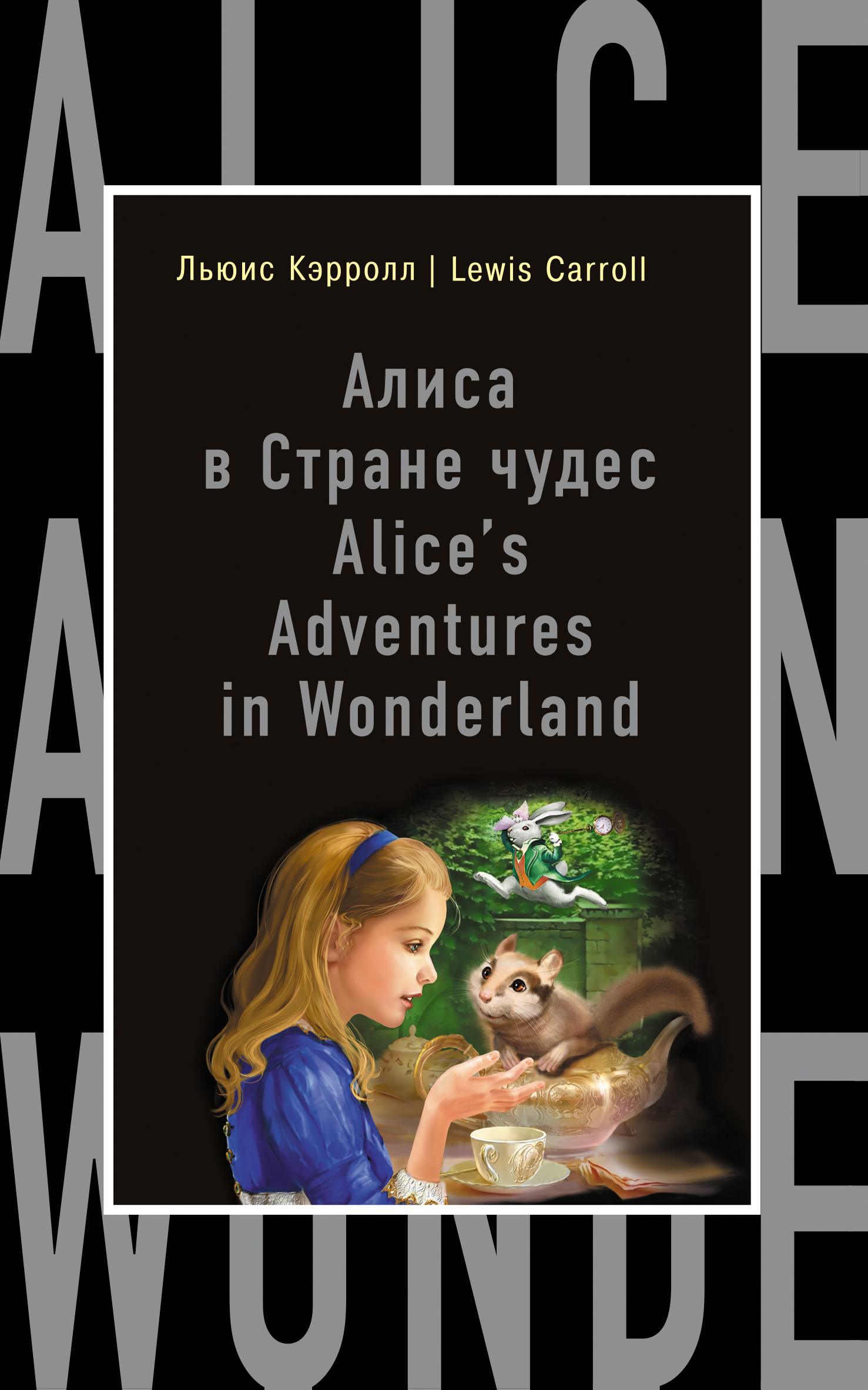 Кэрролл Льюис Алиса в Стране чудес = Alice's Adventures in Wonderland - страница 0