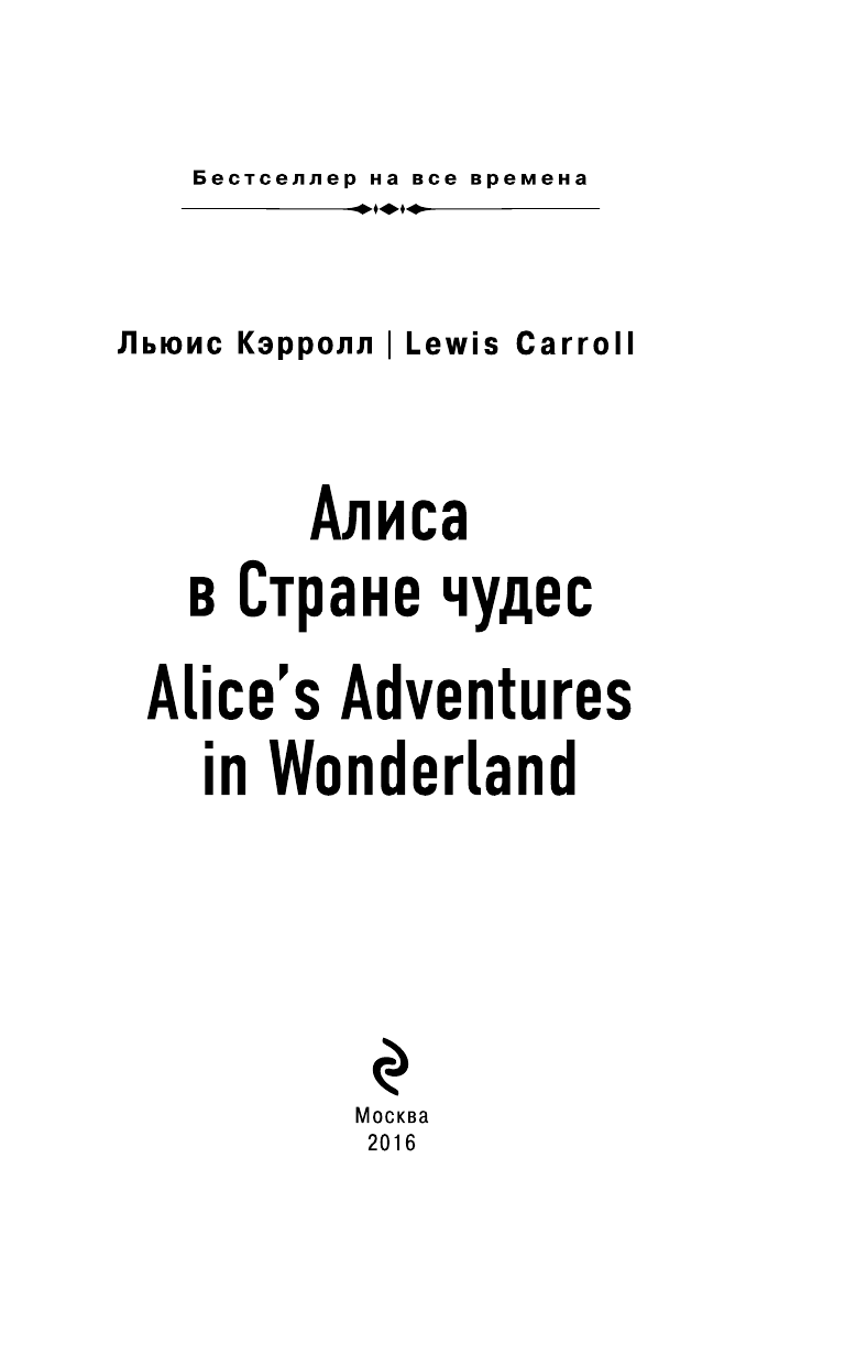 Кэрролл Льюис Алиса в Стране чудес = Alice's Adventures in Wonderland - страница 2