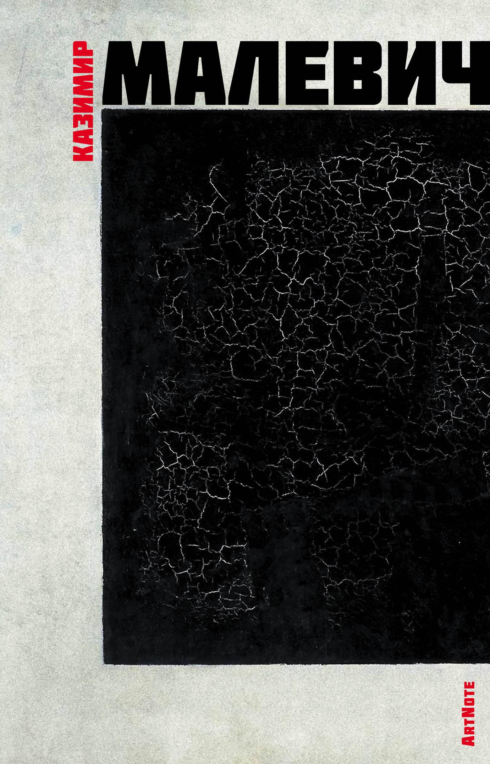 Черный квадрат книга скачать