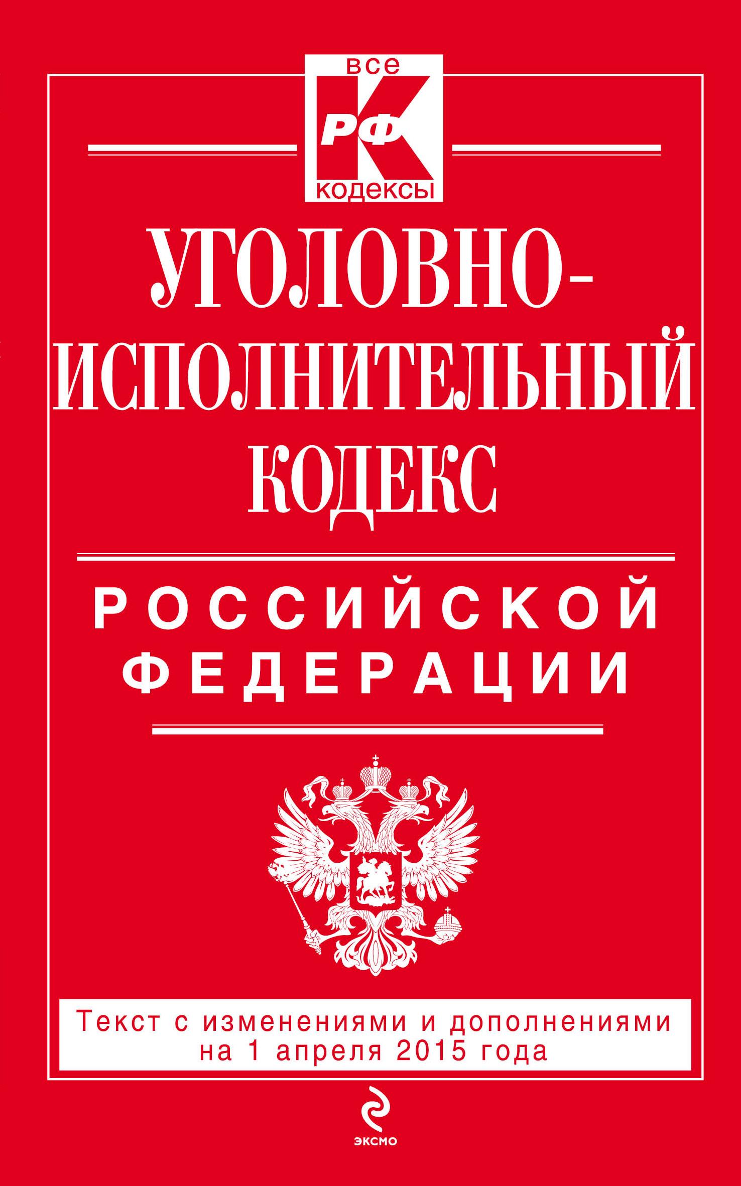 Книга LEXT-справочник. Уголовно-исполнительный кодекс Российской Федерации