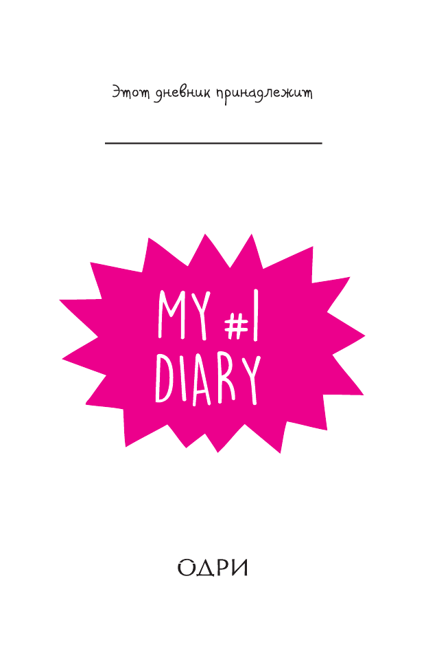 My №1 Diary. Big Plans. Little Secrets - страница 2