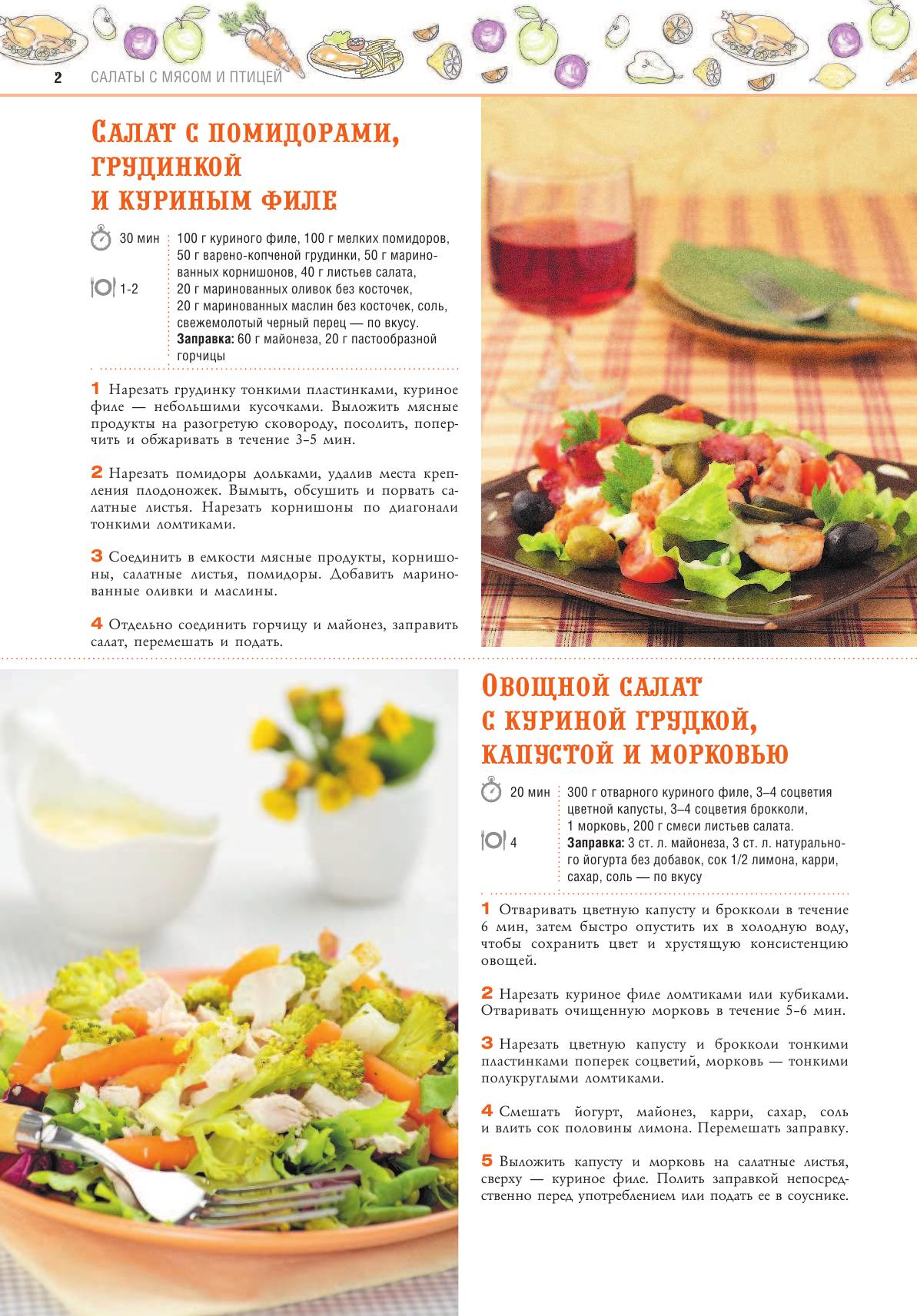 Легкие салаты на каждый день рецепты