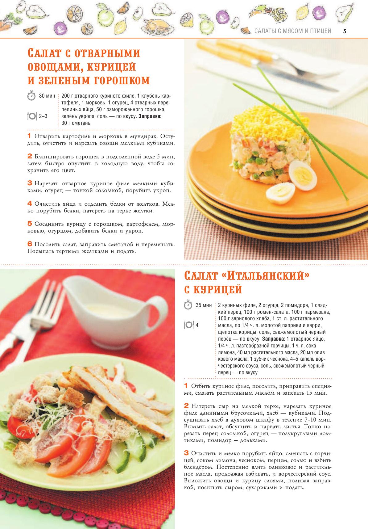 Рецепт легкого салата на каждый день с