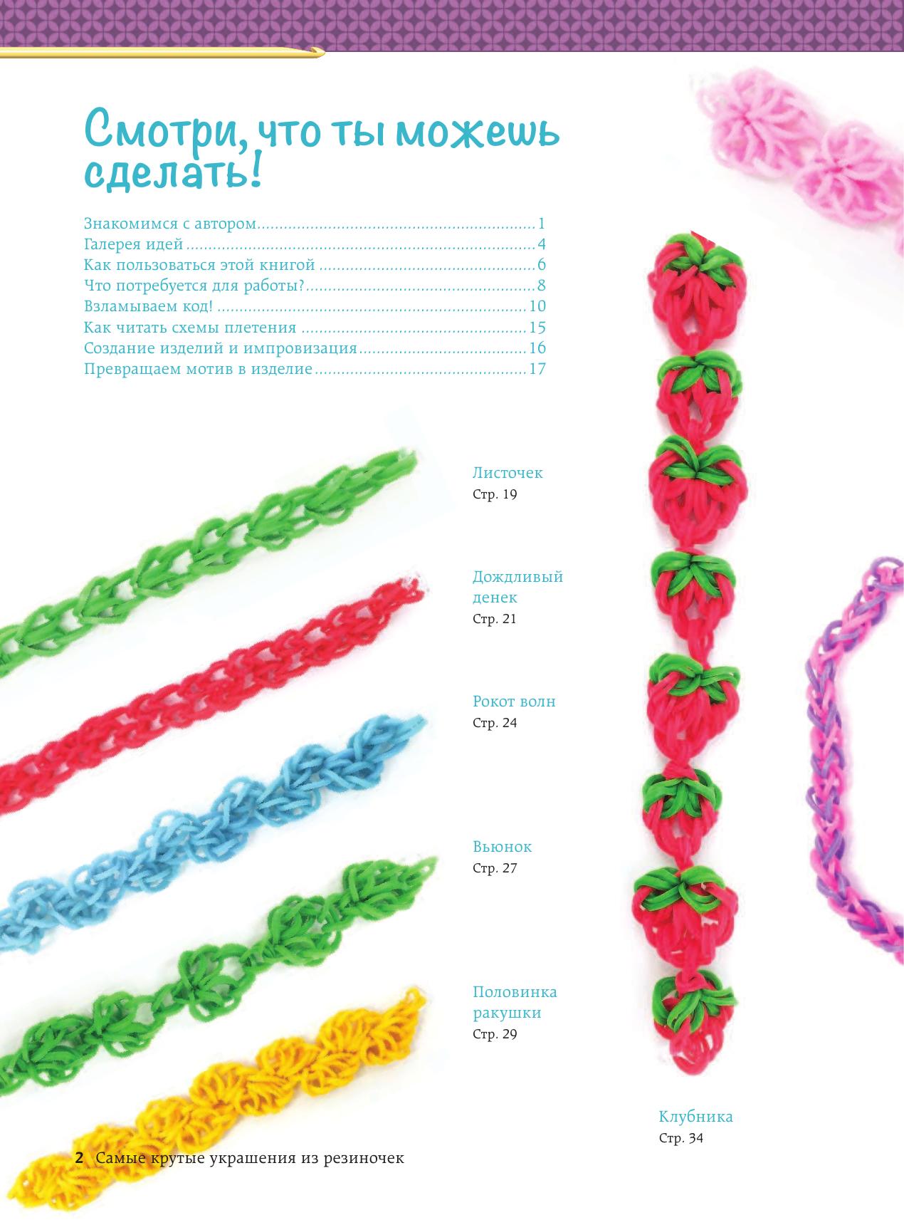 Схемы плетения, как плести браслеты из резинок Rainbow Loom