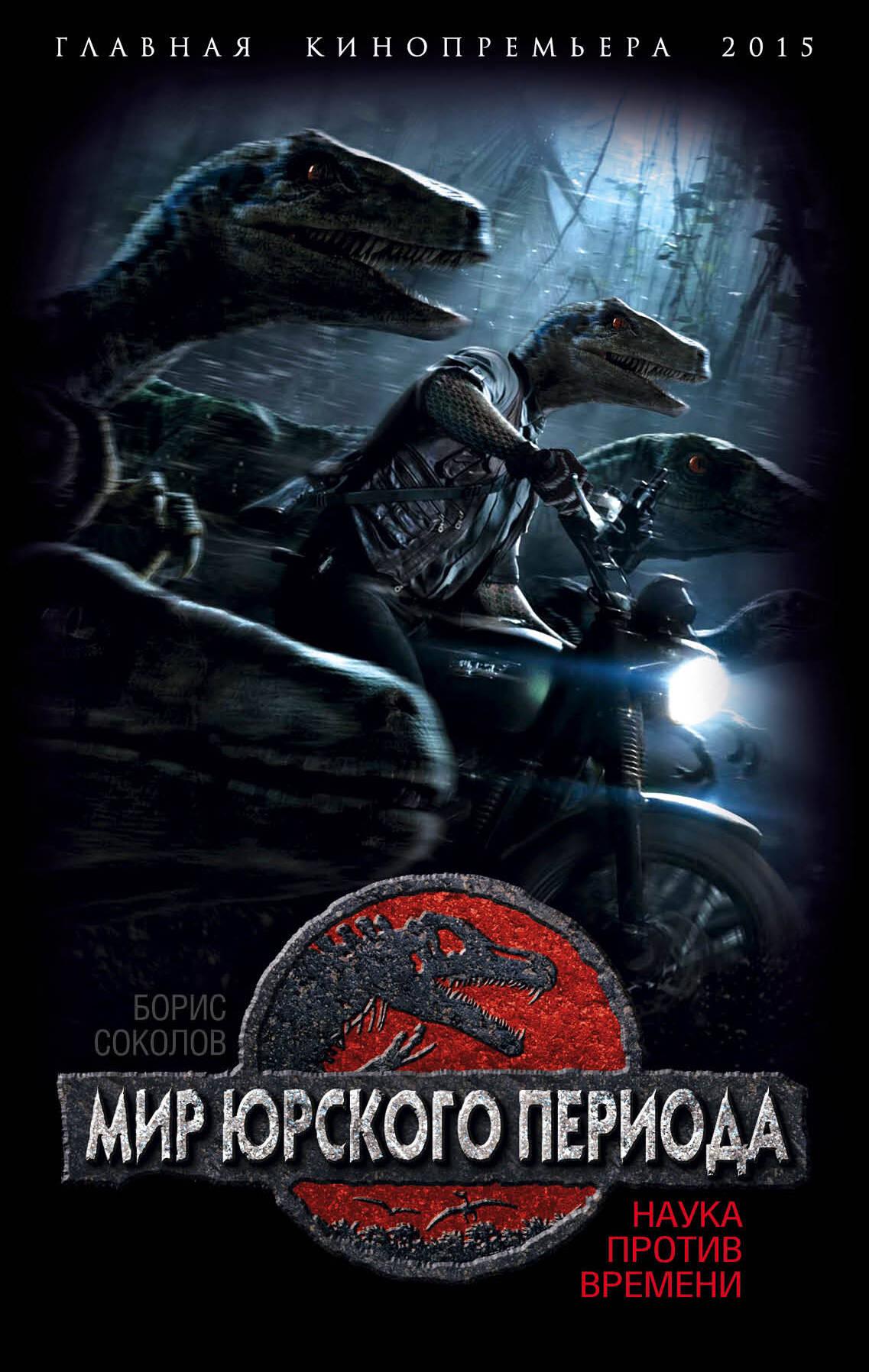 Мир Юрского периода - КиноПоиск