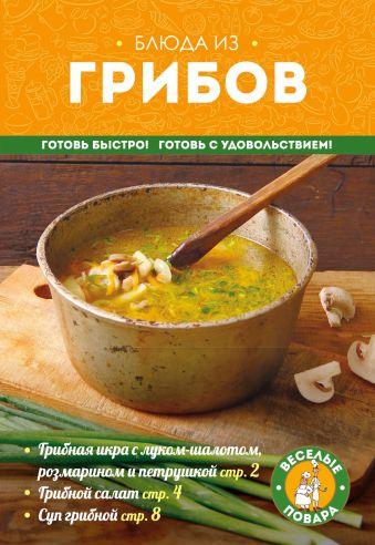 Книга Блюда из грибов
