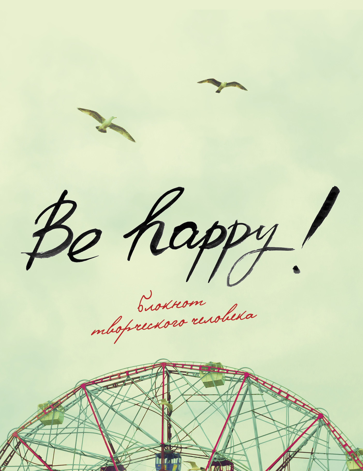 Be Happy! (4-е изд.) - страница 0
