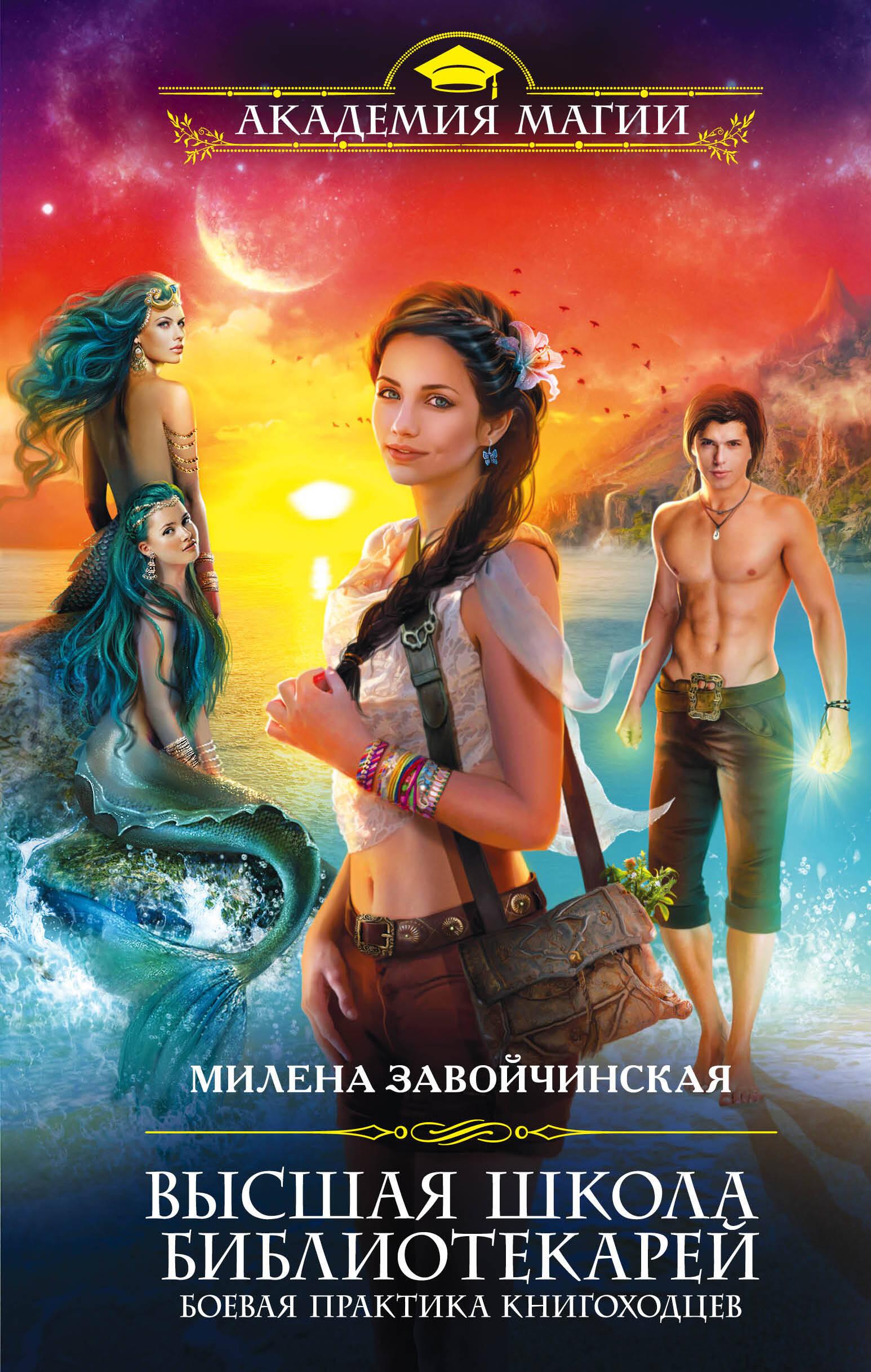 Милена Завойчинская, Алета – читать онлайн бесплатно в хорошем качестве,