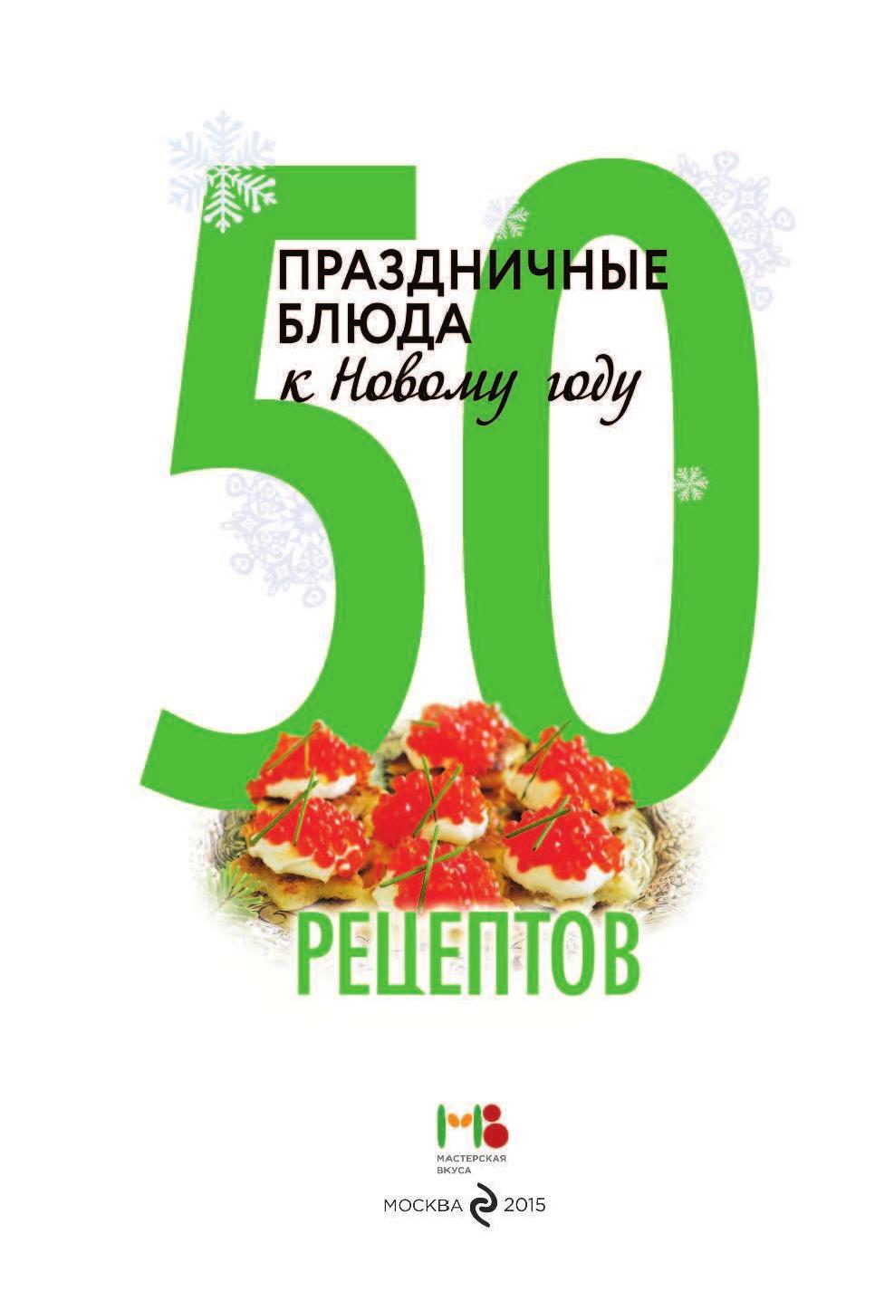 50 рецептов праздничные блюда к новому году