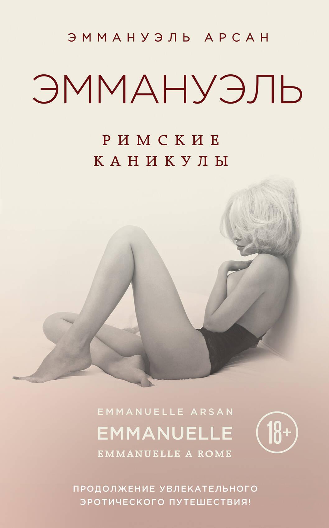 Эротического романа эммануэль