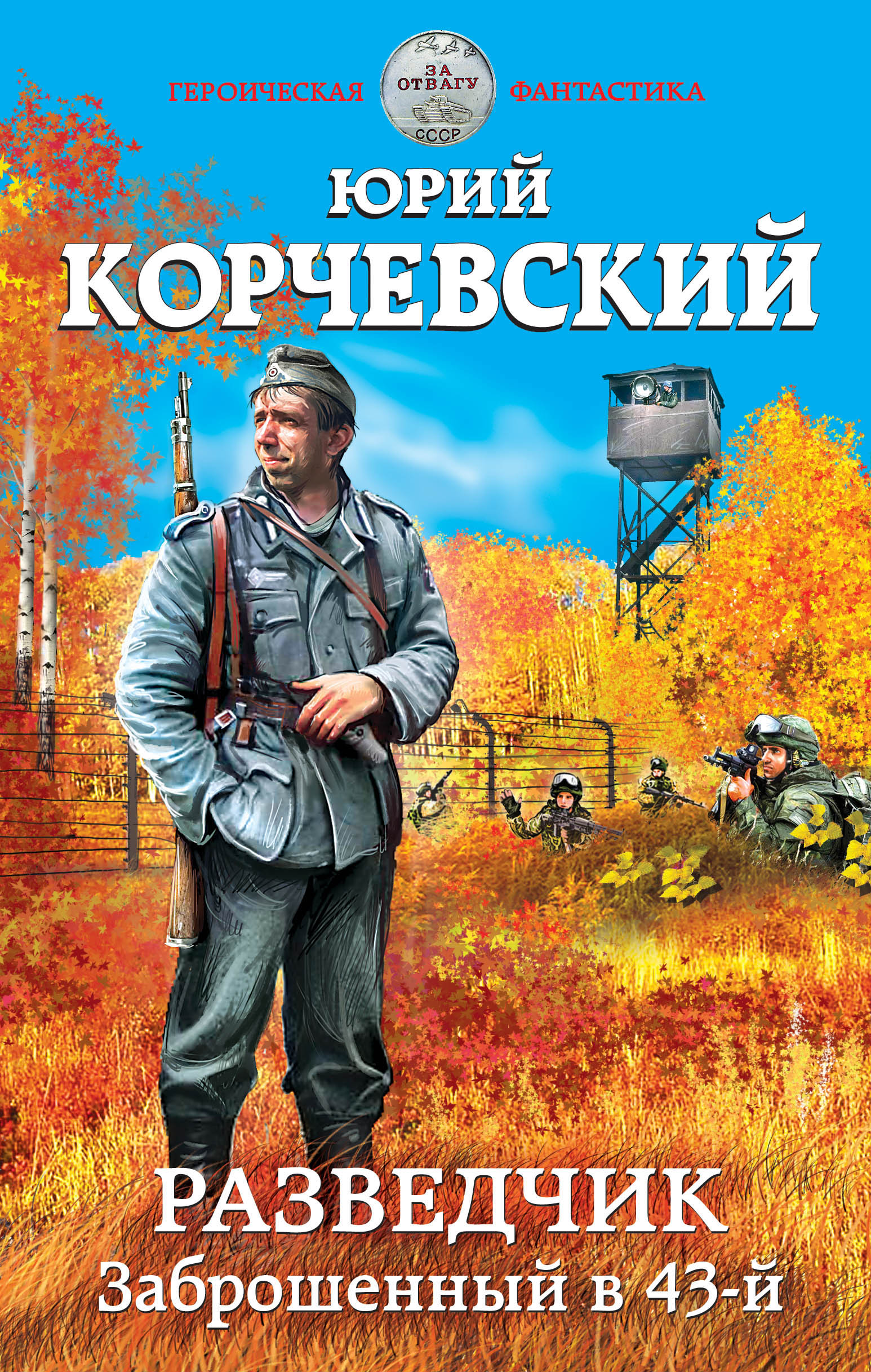 Корчевский Ю.Г. Разведчик. Заброшенный в 43-й