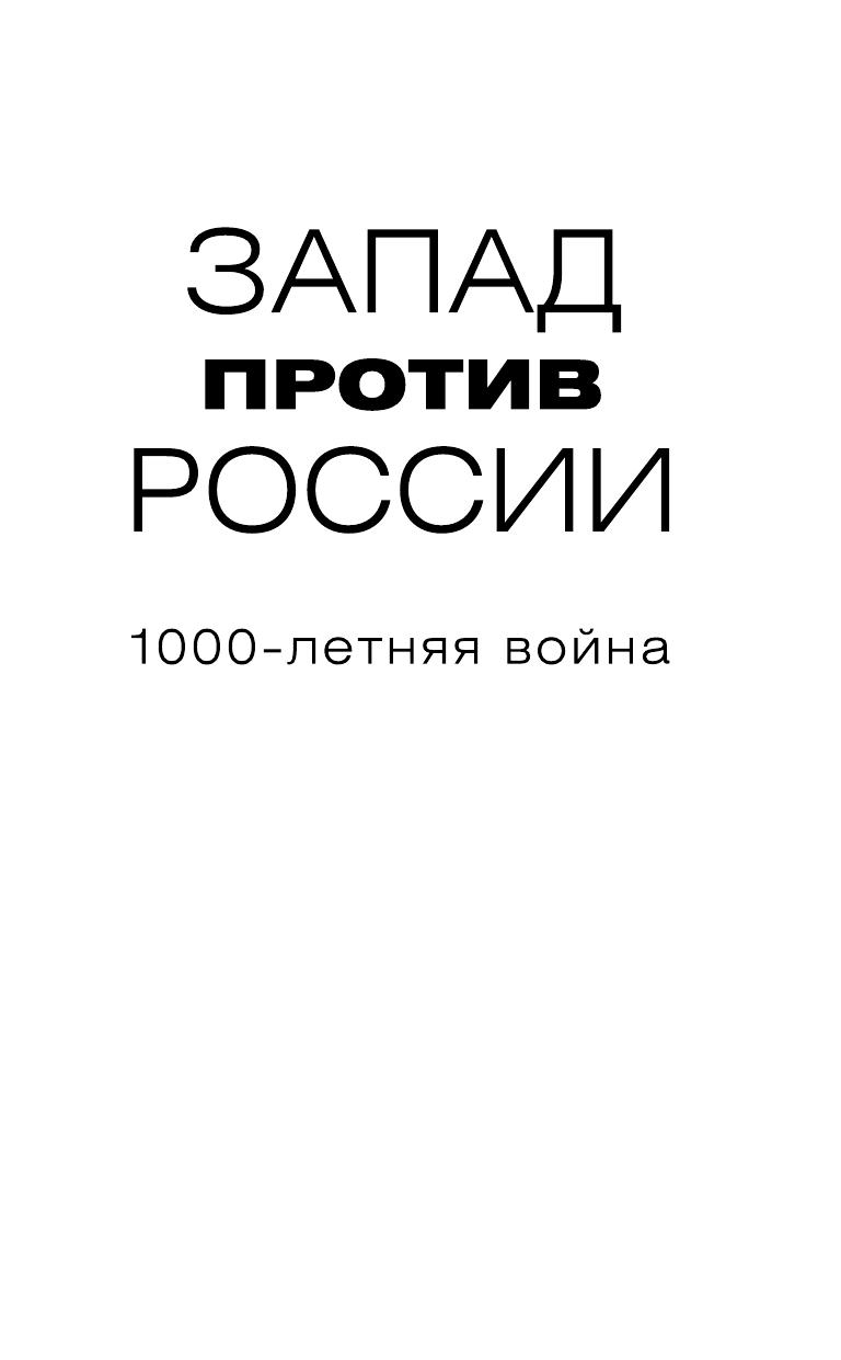 Грозная Русь против «смердяковщины»