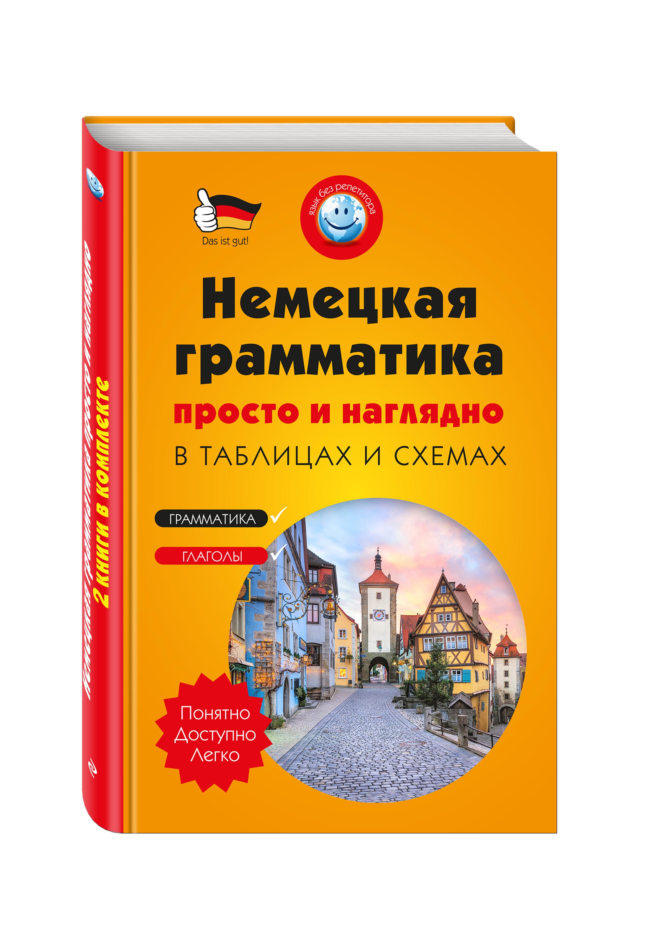 Грамматика немецкого языка в таблицах схемах и рисунках