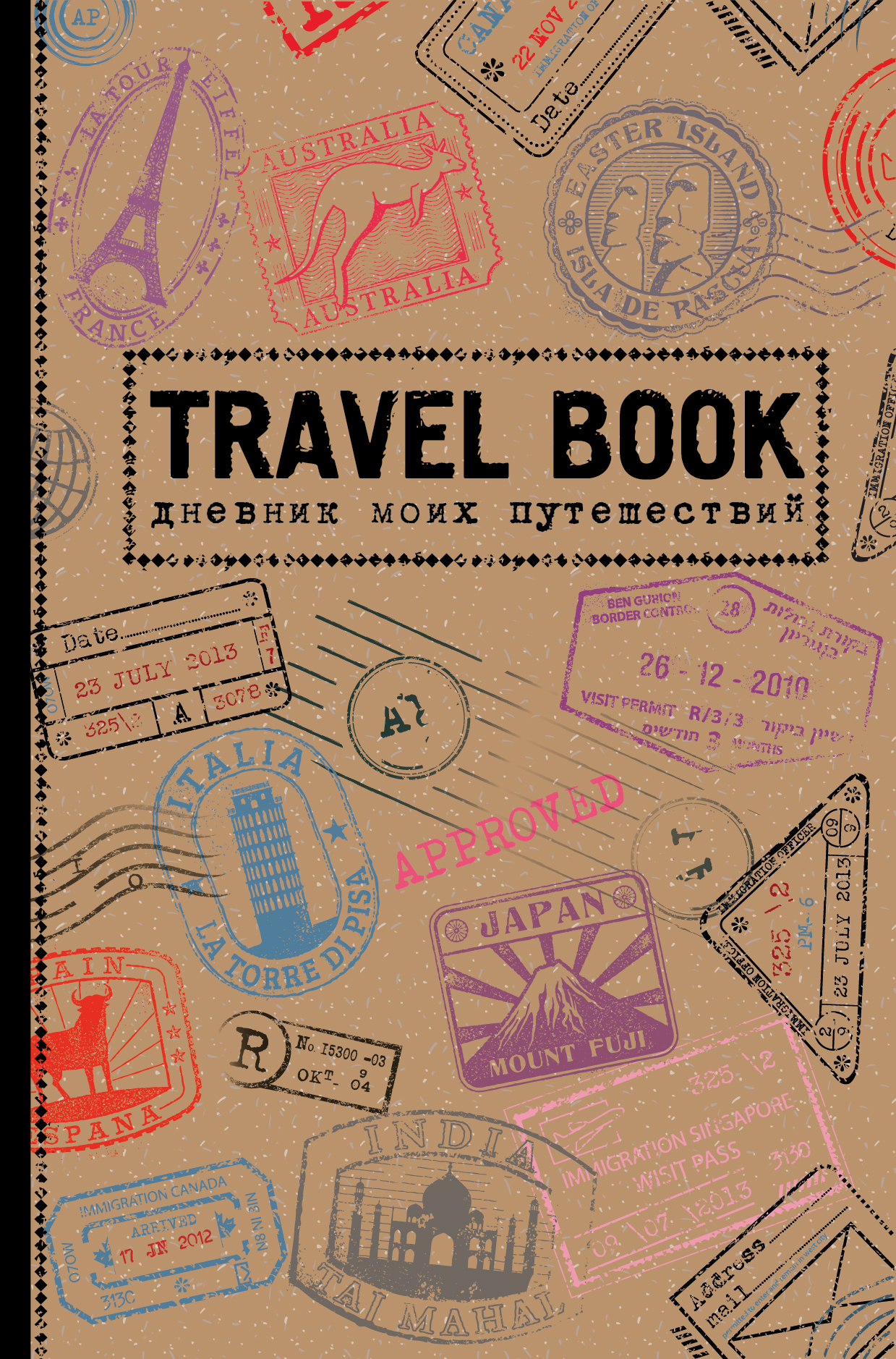 Travel Book. Дневник моих путешествий - страница 0