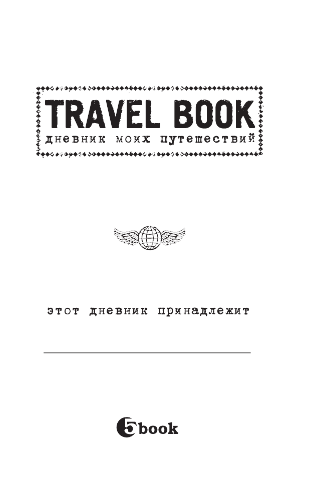 Travel Book. Дневник моих путешествий - страница 2