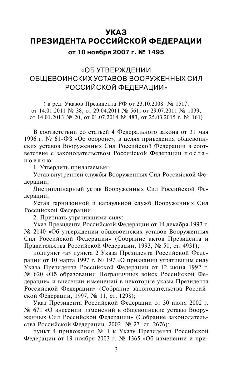 Общевоинские уставы вооруженных сил рф скачать pdf