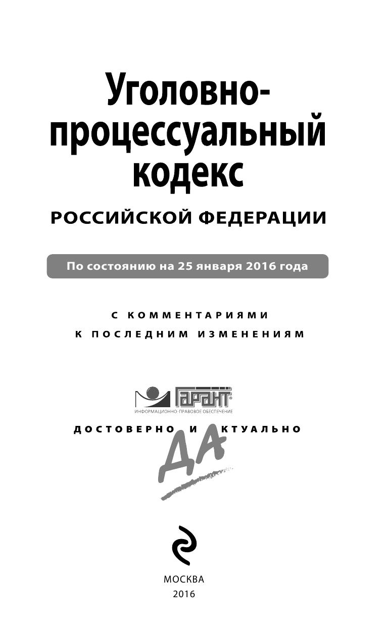 Книга Арбитражный процессуальный кодекс Российской Федерации (По состоянию на 1 октября 2012 г.)