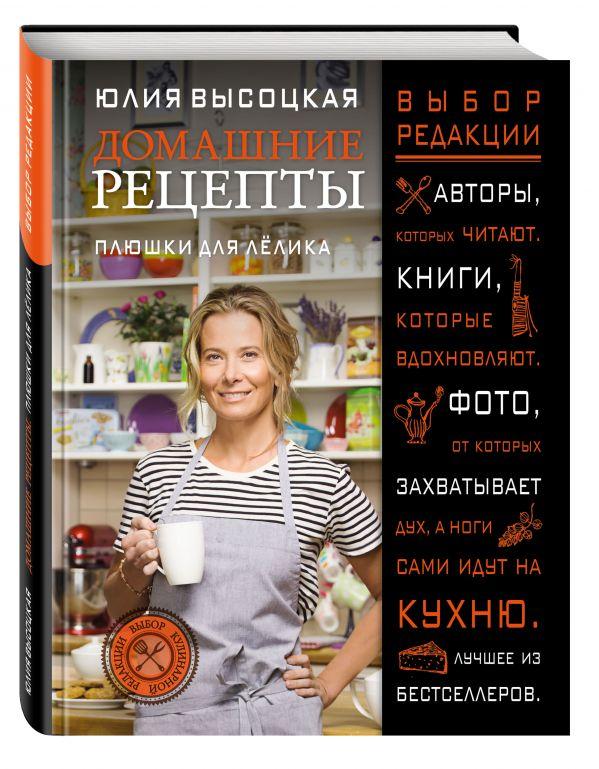 Рецепты от высоцкой сайт