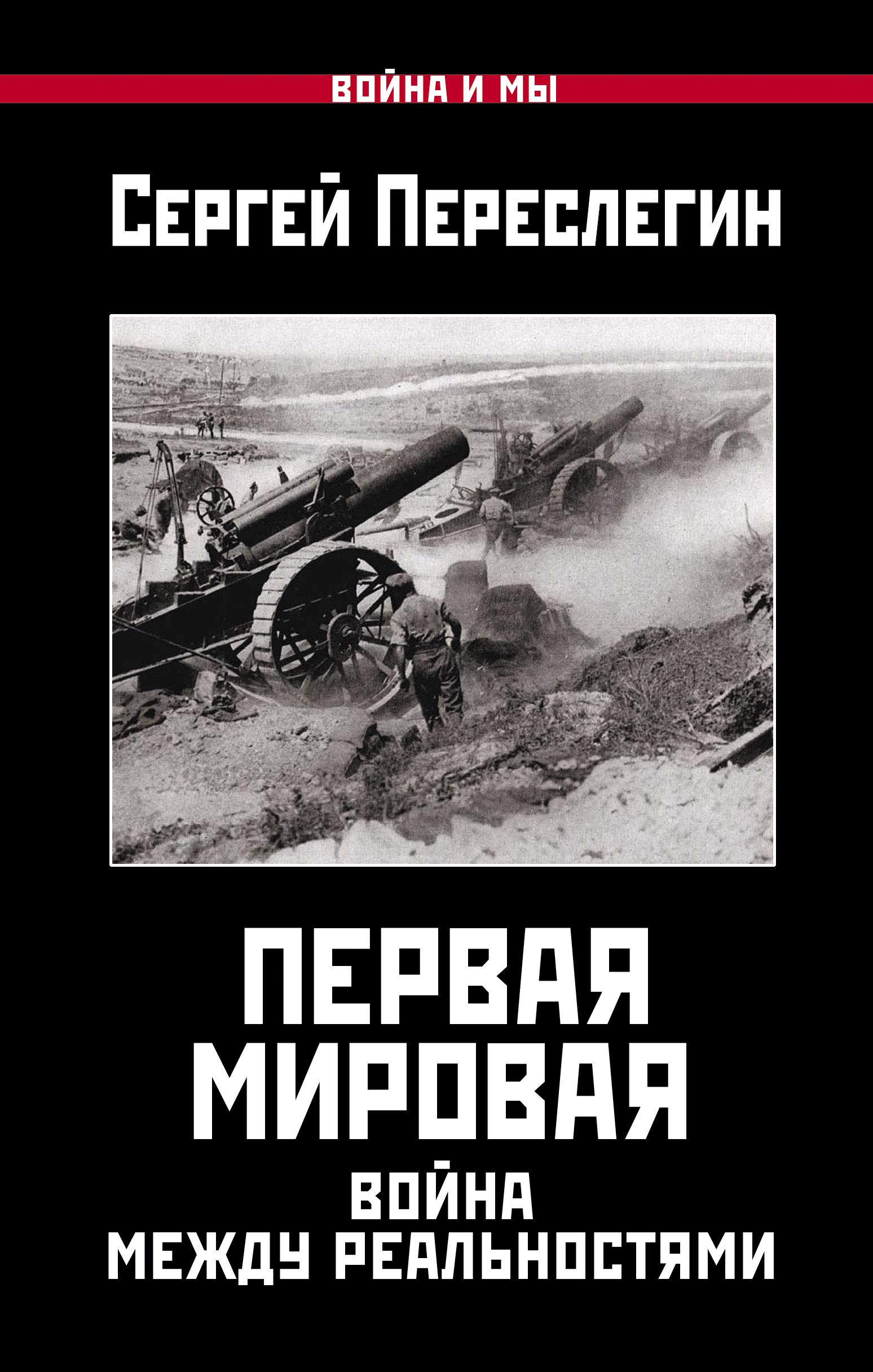 На фронтах Первой мировой читать