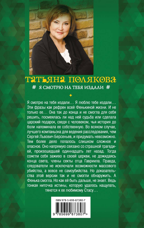 Танеева татьяна викторовна 17 фотография
