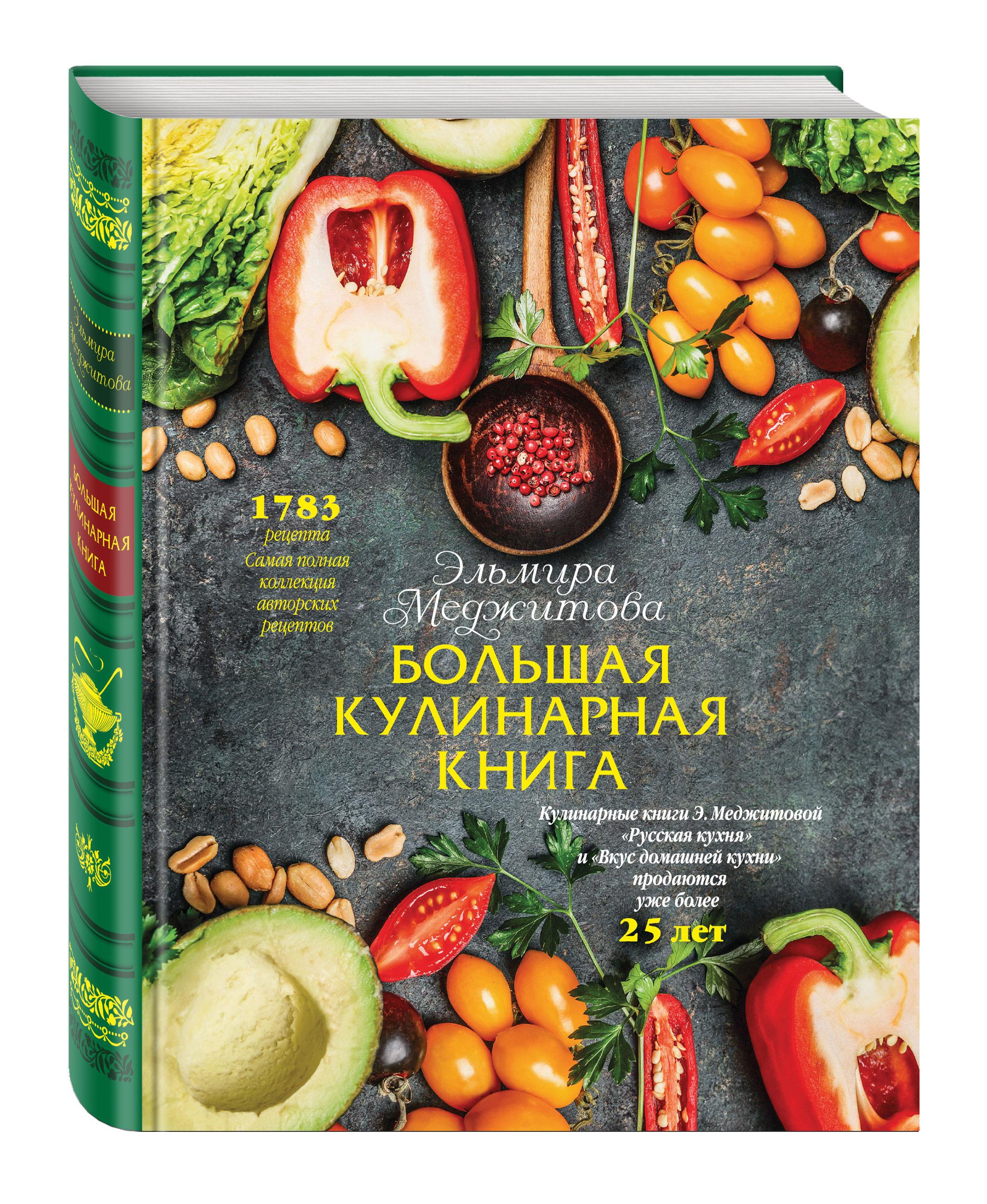 Книги лучшие кулинарныеы