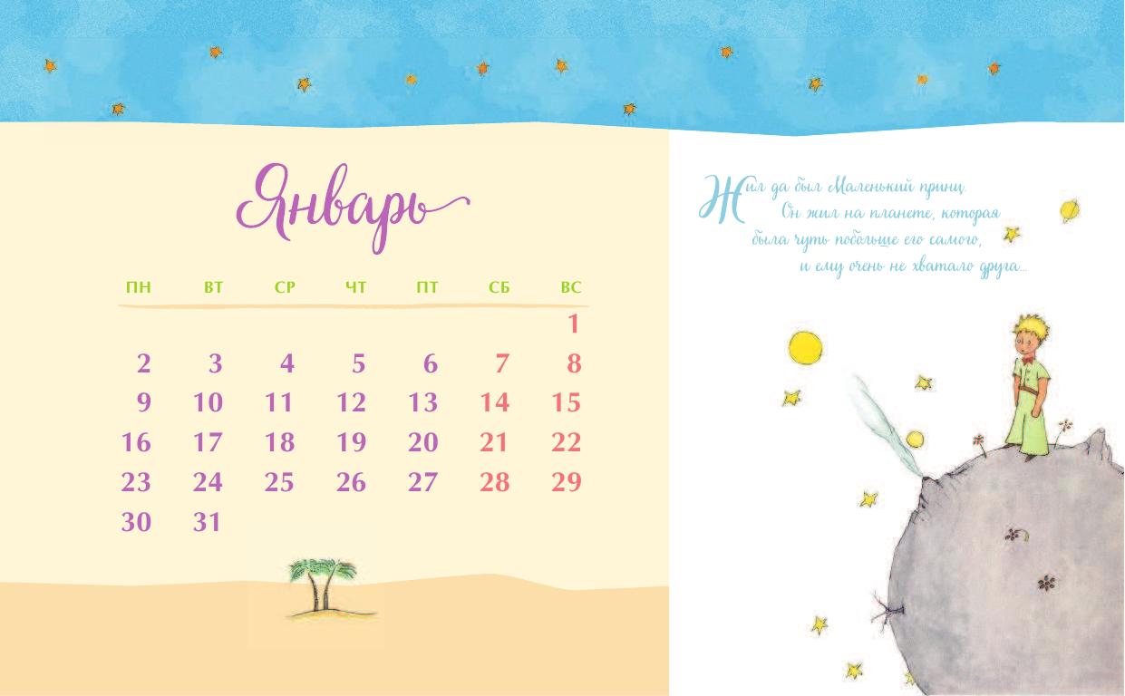 Как сделать маленький календарик
