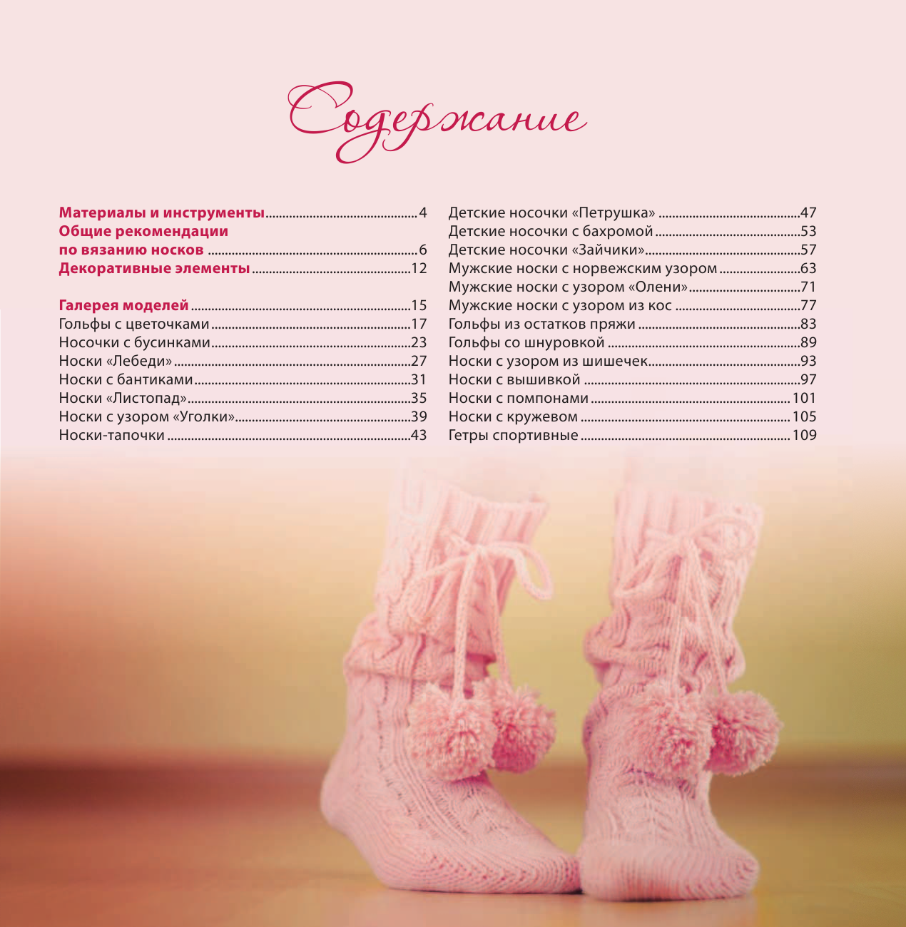Носочки для малышей спицами с описанием и фото, для 8