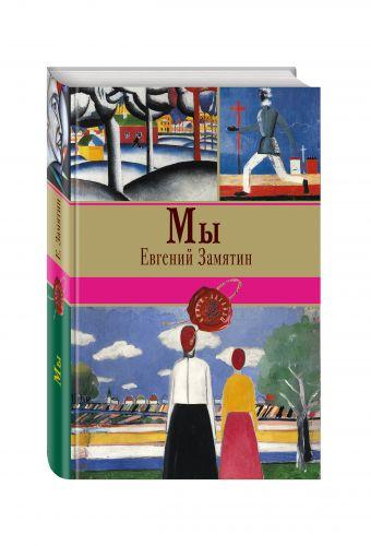 """Книга """"Мы"""" (автор - Замятин Е.И.) - купить книгу, читать отзывы и рецензии 978-5-699-88563-3 """"Book24.ru"""""""