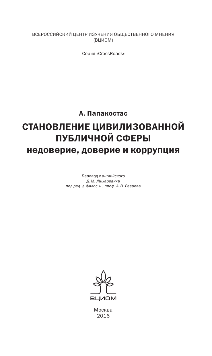 Чубарьян а о российская историческая энциклопедия т 3 ч б купить по выгодной цене