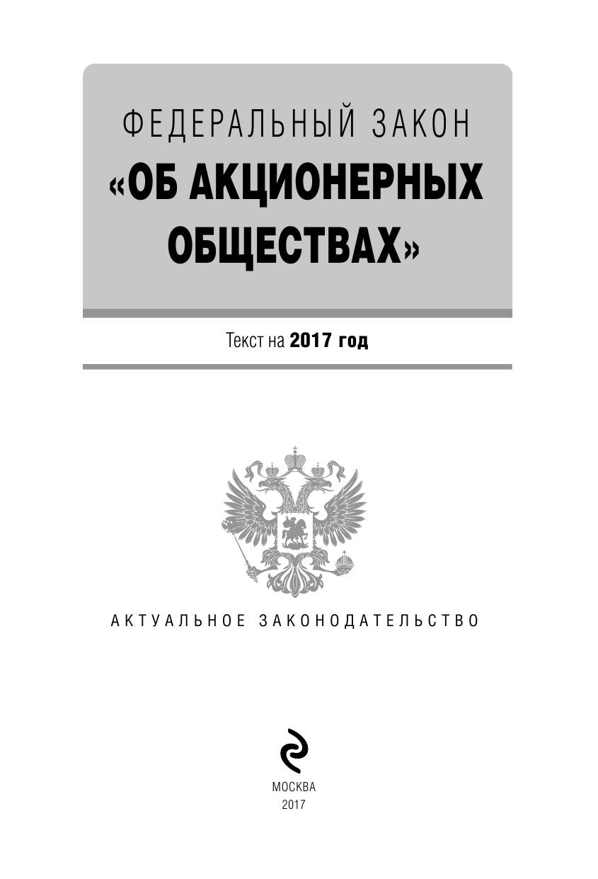 Федеральный закон от 03072016 n 338-фз о внесении изменений в статьи 41 и 848 федерального закона об акционерных