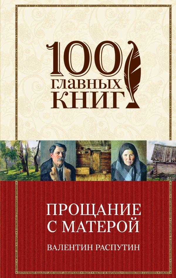 http://cdn.eksmo.ru/v2/ITD000000000815503/COVER/cover1__w600.jpg