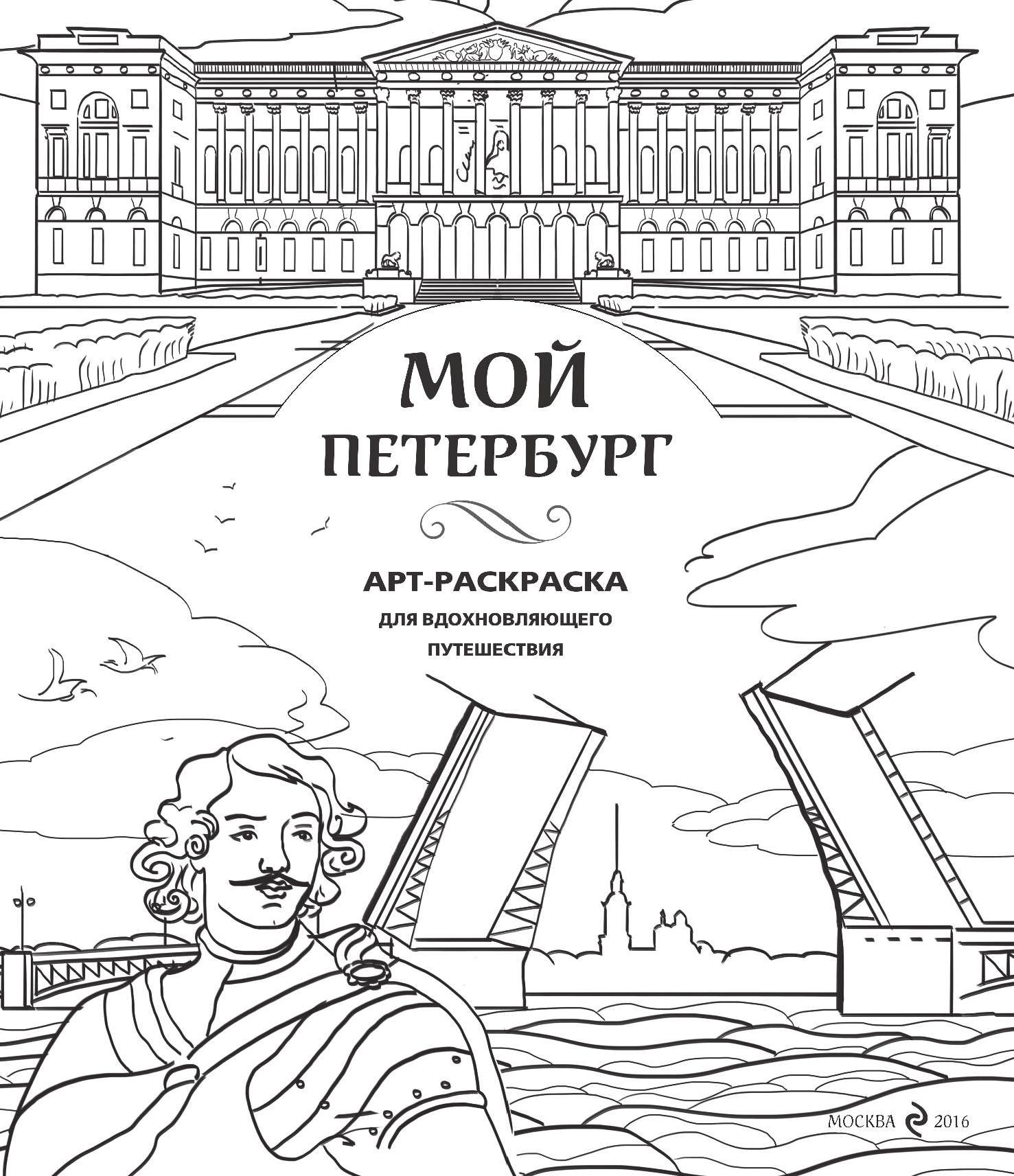Раскраска достопримечательности санкт-петербурга для детей