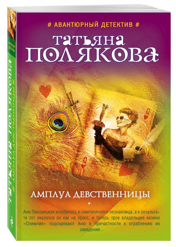 Новые книги поляковой скачать