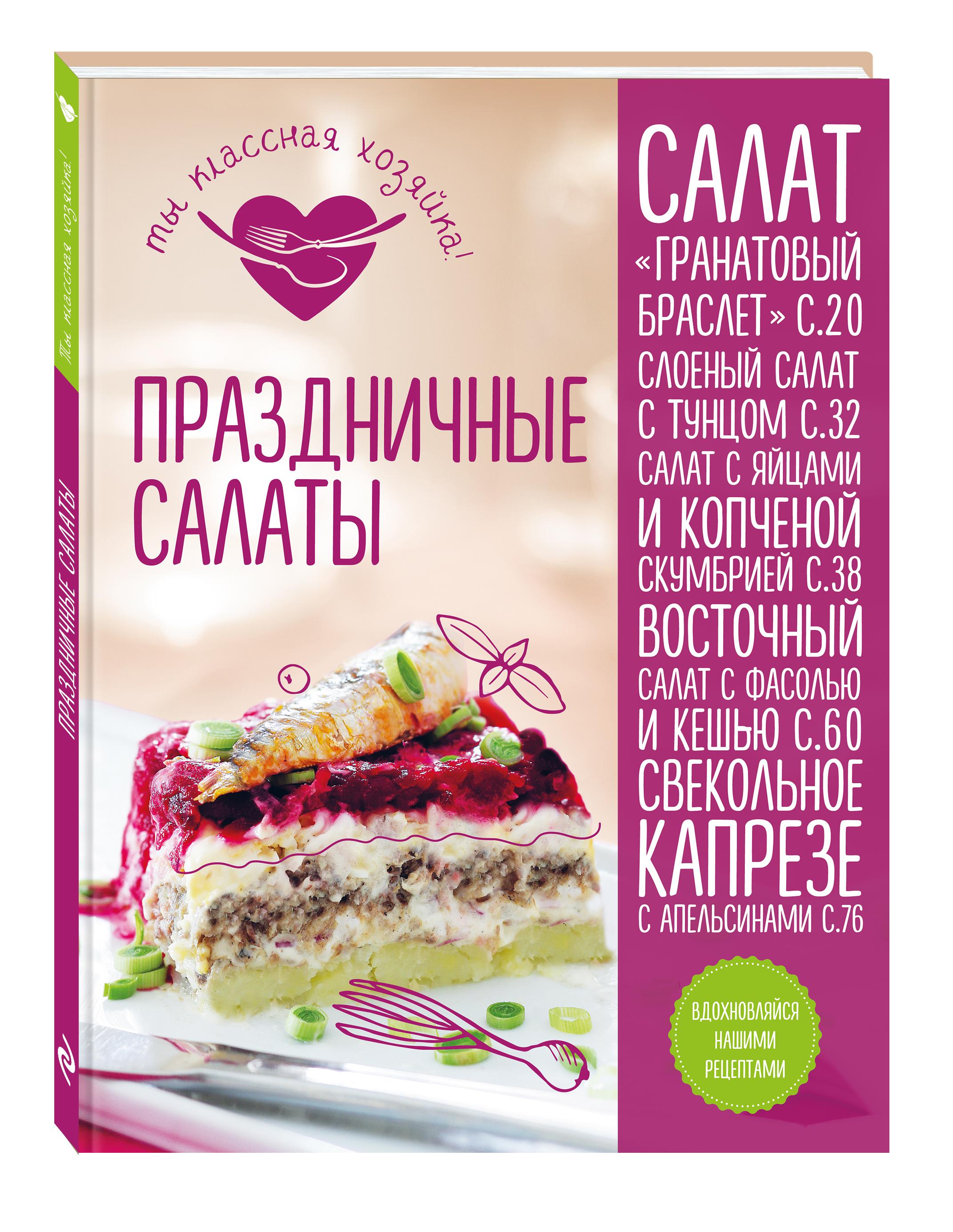 Книга 365 рецептов вкусных салатов. Теплые, десертные, легкие, сытные
