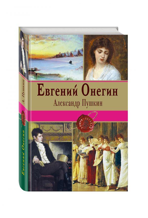 Евгений онегин пушкин ас евгений онегин