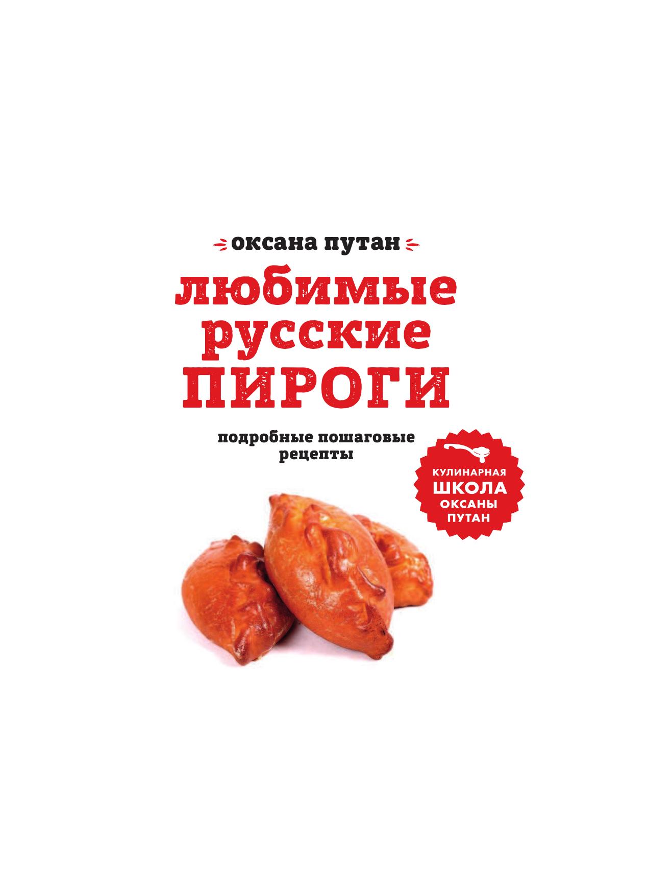 Пироги Оксаны Путан
