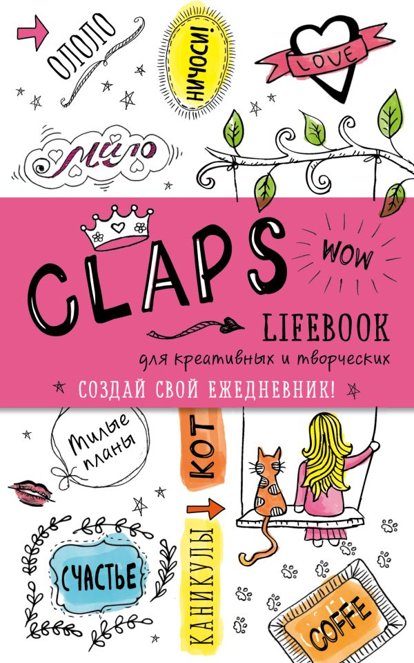 CLAPS lifebook для креативных и творческих (оф. 2)