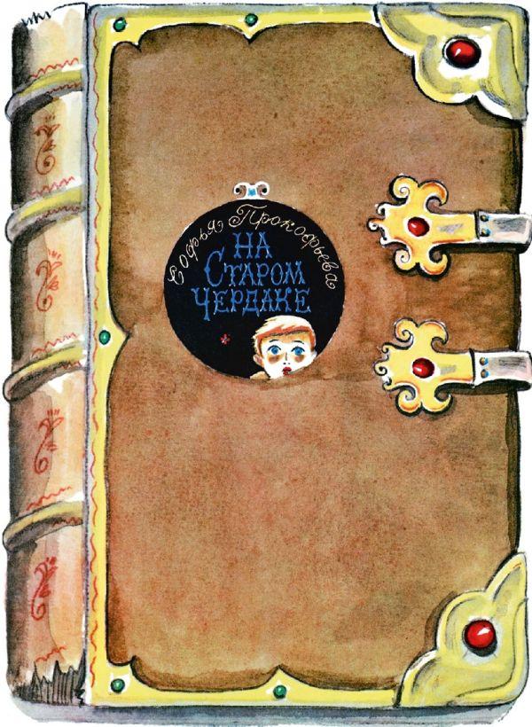 Книга своими руками волшебная