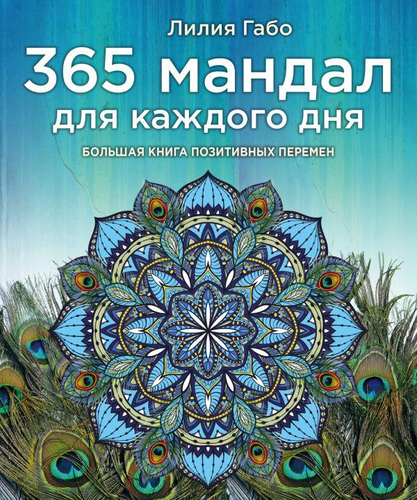 365 мандал для каждого дня