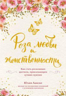 Роза любви да женственности. Как становиться роскошным цветком, привлекающим лучших мужчин