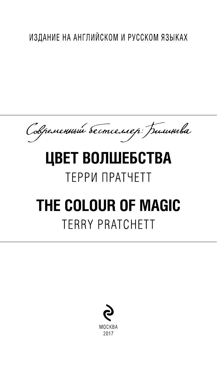 Цвет волшебства скачать pdf