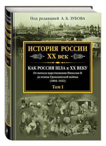 3 тома зубов как россия