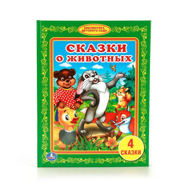 Книга сказки для детского сада
