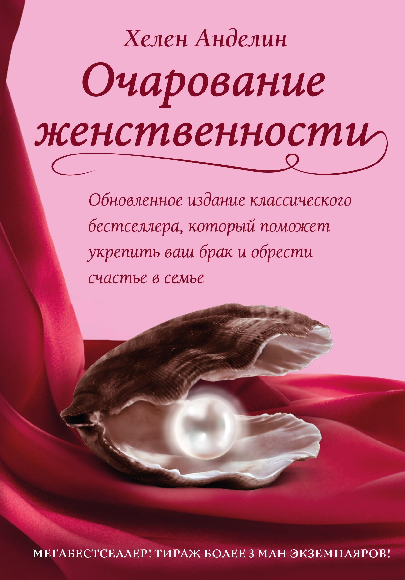 Книга очарование женственности скачать pdf