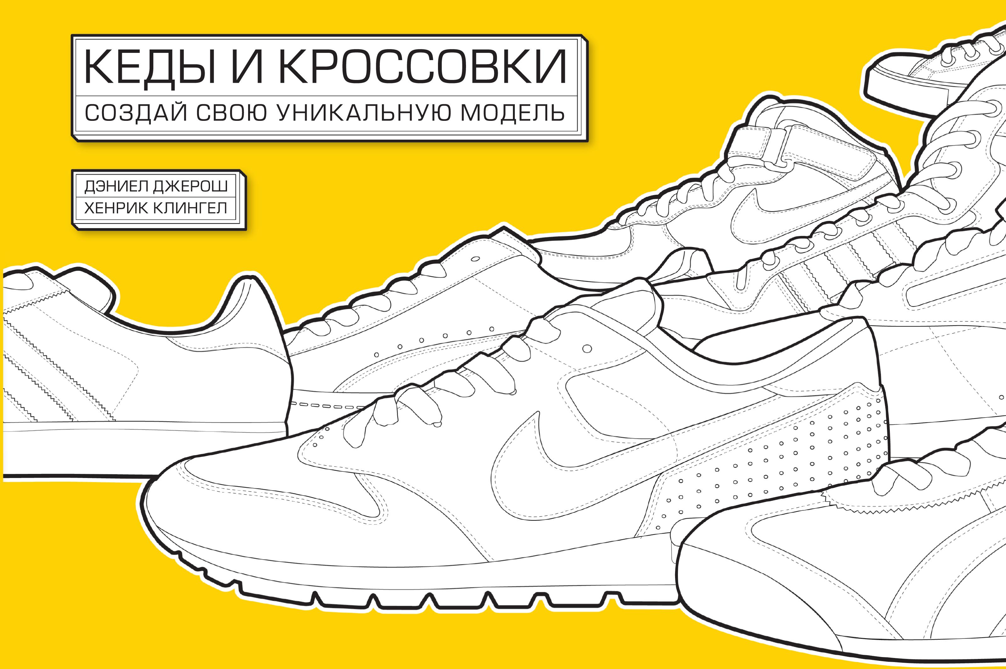 Раскраска антистресс кеды и кроссовки