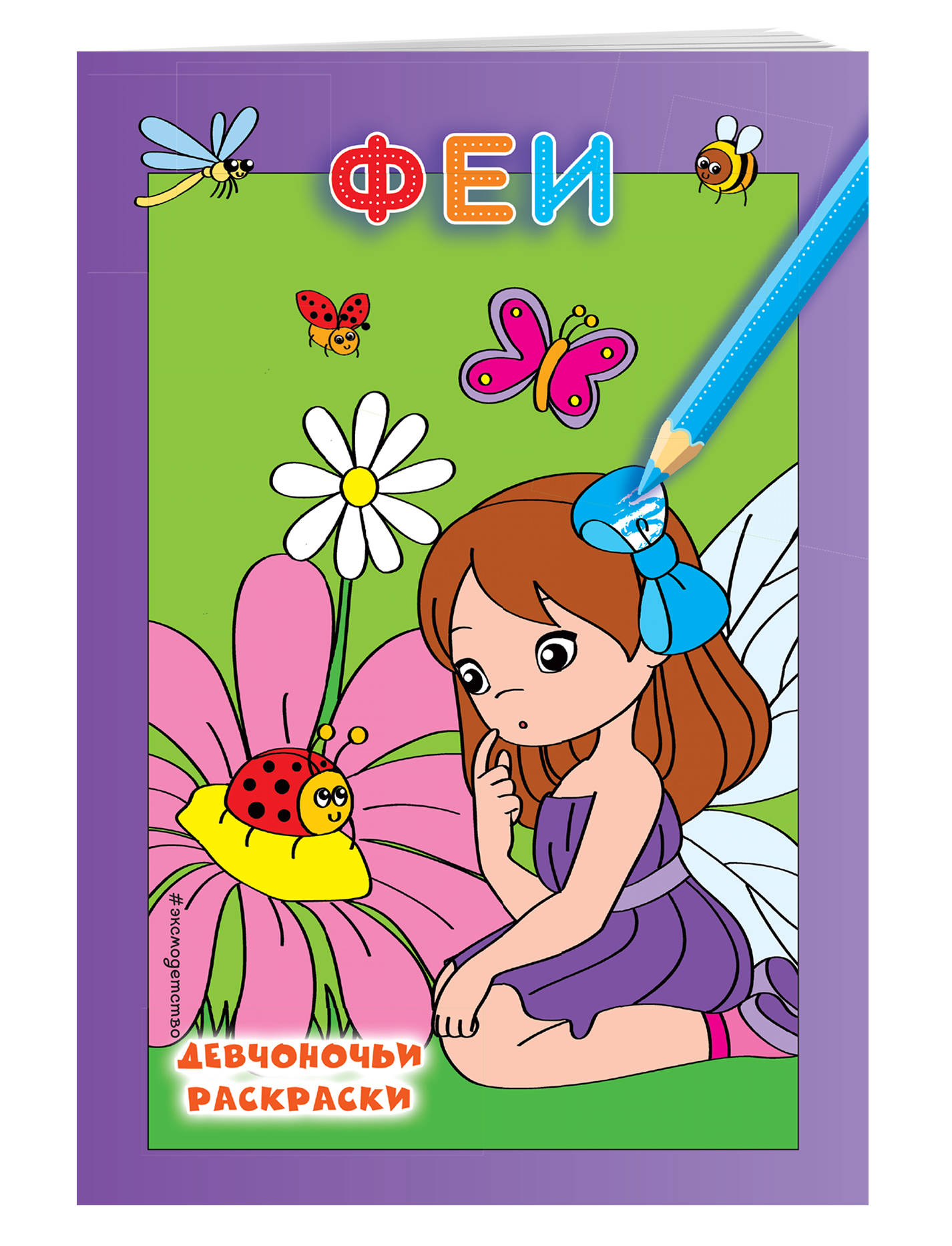 Интернет-магазин раскрасок для девочек