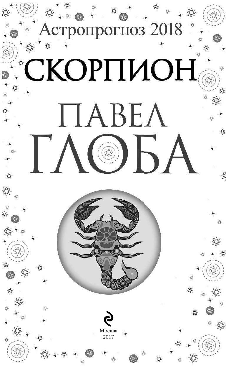 Астрологический прогноз скорпиона на август 2018